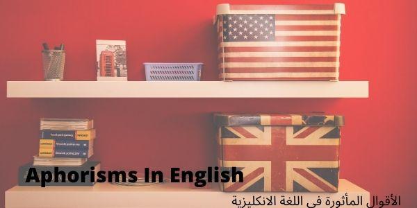 الأقوال المأثورة في اللغة الانكليزية