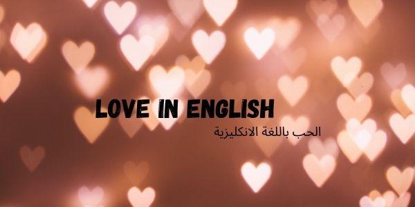 الحب باللغة الانكليزية