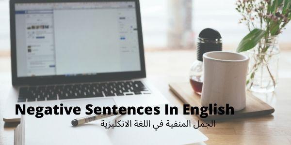 الجمل المنفية في اللغة الانكليزية
