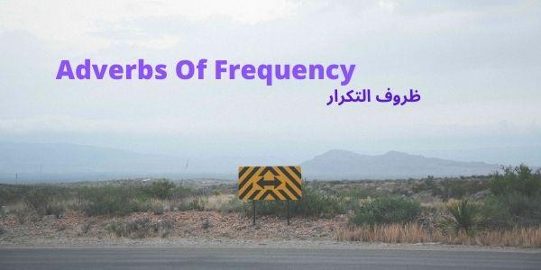 Adverbs Of Frequency --- ظروف التكرار