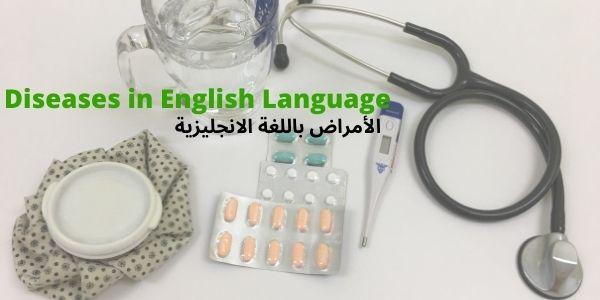 Diseases in English Language-الأمراض باللغة الانجليزية