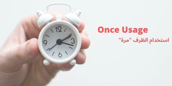 "Once Usage= استخدام الظرف ""مرة"""