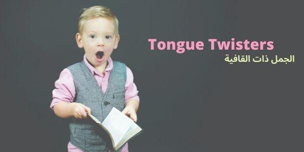 Tongue Twisters -الجمل ذات القافية