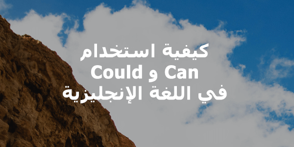 Can Could