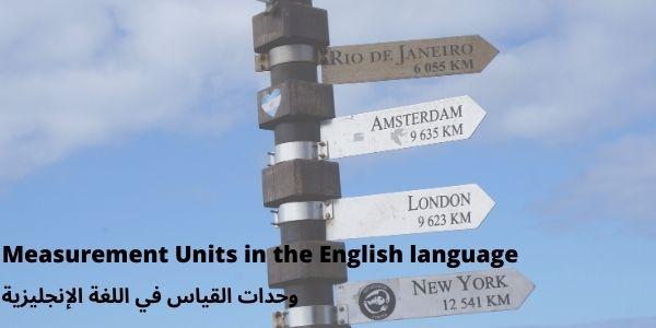 Measurement Units in English language-----وحدات القياس في اللغة الإنجليزية