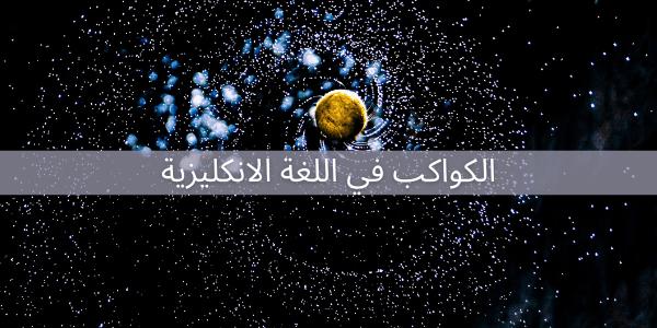 الكواكب في اللغة الانكليزية الإنجليزية