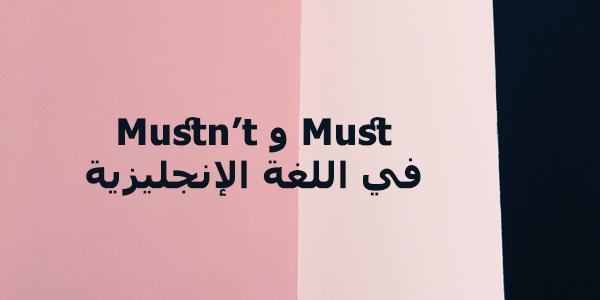 must mustn't