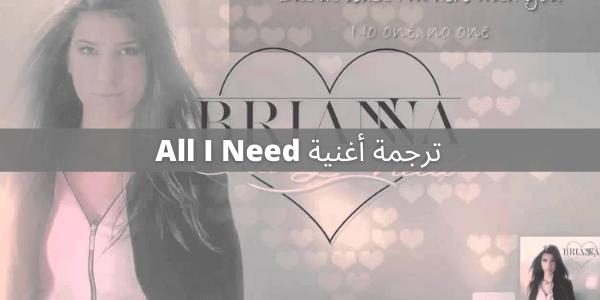 ترجمة أغنية All I Need
