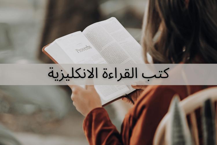 كتب القراءة الانكليزية