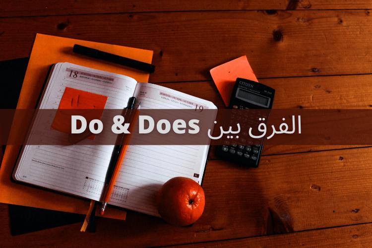 الفرق بين Do & Does