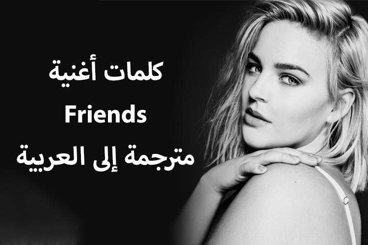 اغنية Friends