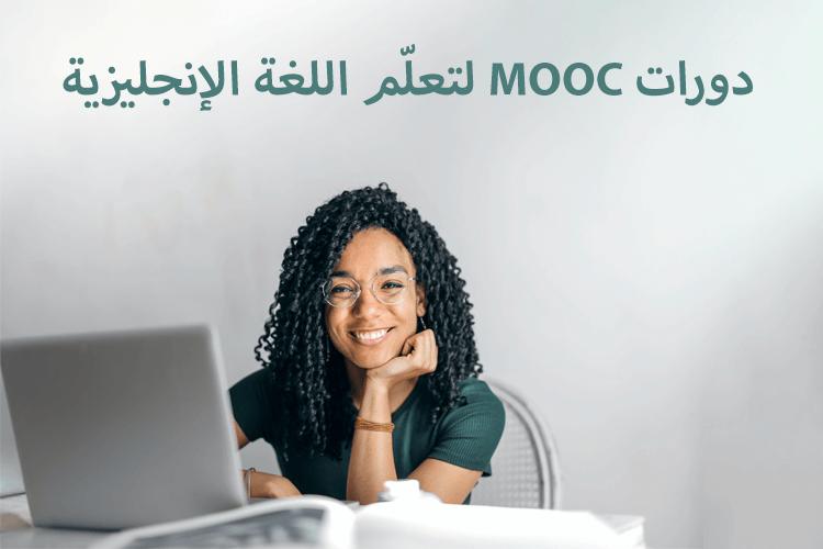 دورات MOOC